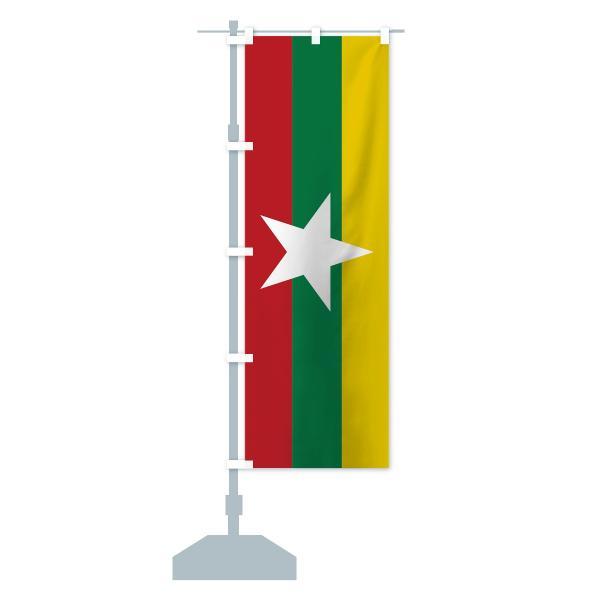 のぼり旗 ミャンマー国旗|goods-pro|13