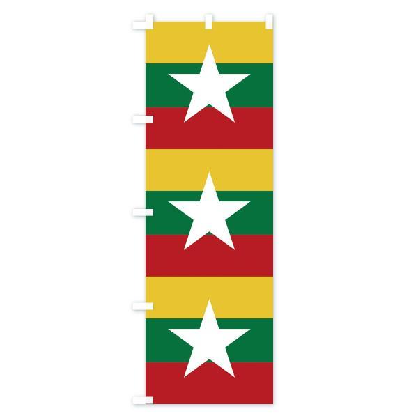 のぼり旗 ミャンマー国旗|goods-pro|03