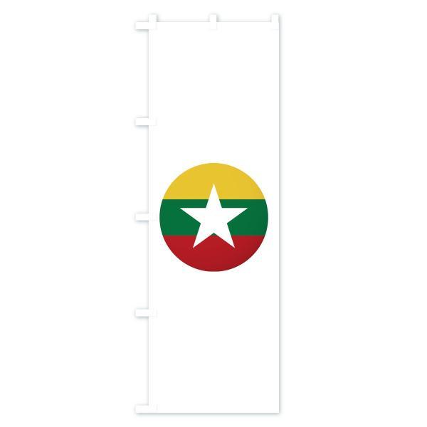 のぼり旗 ミャンマー国旗|goods-pro|04