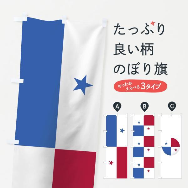 のぼり旗 パナマ国旗|goods-pro