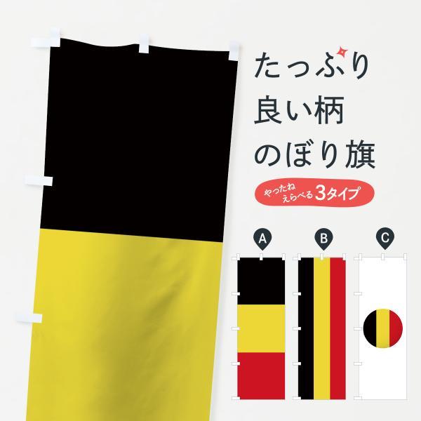 のぼり旗 ベルギー国旗|goods-pro
