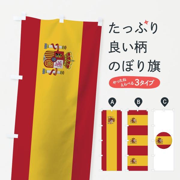 のぼり旗 スペイン国旗|goods-pro