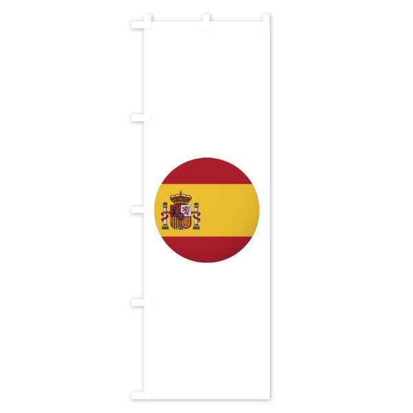 のぼり旗 スペイン国旗|goods-pro|04