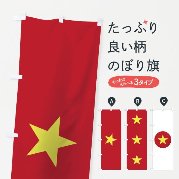 のぼり旗 ベトナム国旗|goods-pro