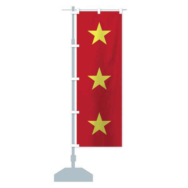 のぼり旗 ベトナム国旗|goods-pro|15