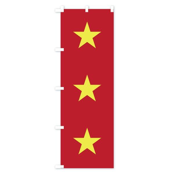 のぼり旗 ベトナム国旗|goods-pro|03