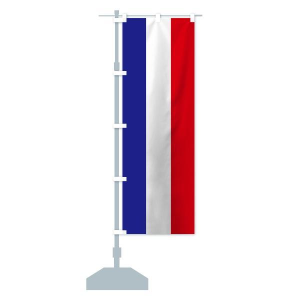 のぼり旗 オランダ国旗|goods-pro|13