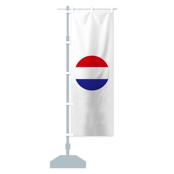のぼり旗 オランダ国旗|goods-pro|15