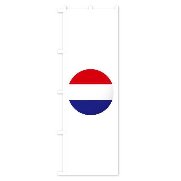 のぼり旗 オランダ国旗|goods-pro|04