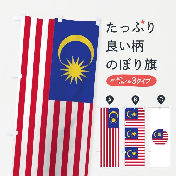 のぼり旗 マレーシア国旗|goods-pro