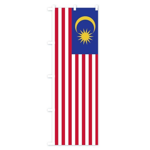 のぼり旗 マレーシア国旗|goods-pro|02