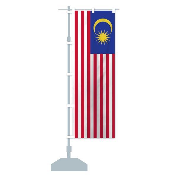 のぼり旗 マレーシア国旗|goods-pro|13