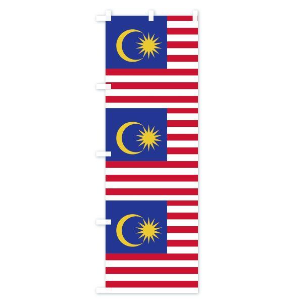 のぼり旗 マレーシア国旗|goods-pro|03