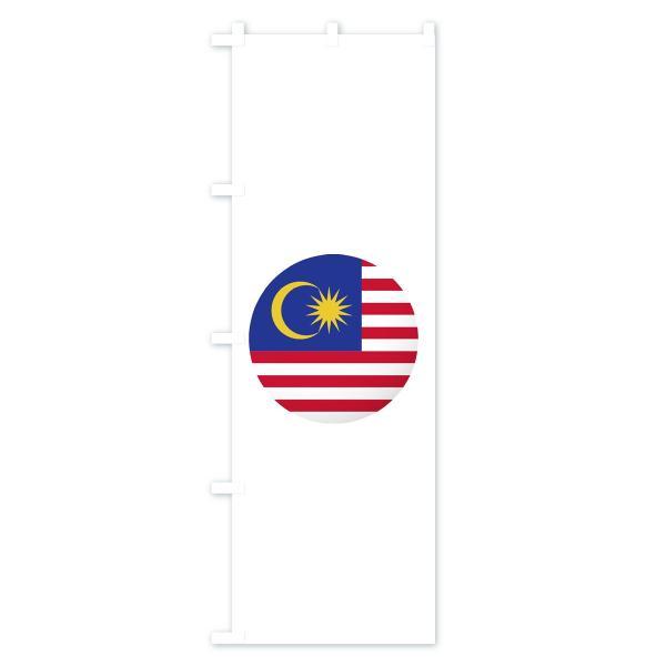 のぼり旗 マレーシア国旗|goods-pro|04