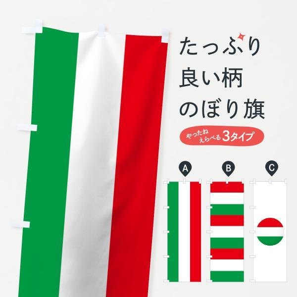 のぼり旗 ハンガリー国旗|goods-pro