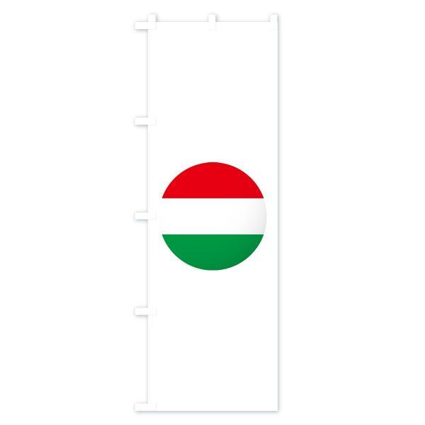 のぼり旗 ハンガリー国旗|goods-pro|04