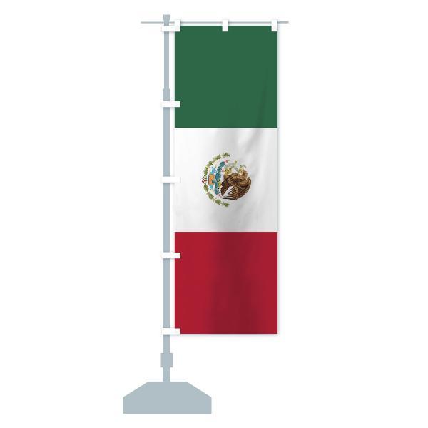 のぼり旗 メキシコ国旗|goods-pro|13