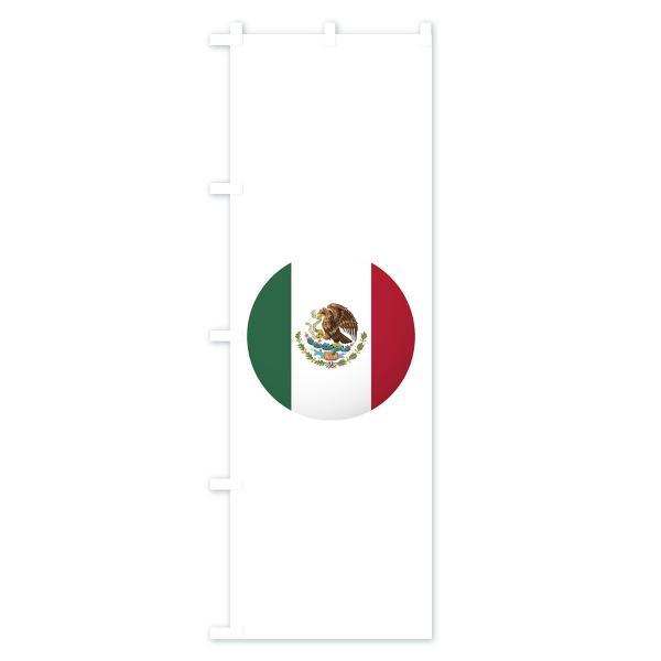 のぼり旗 メキシコ国旗|goods-pro|04