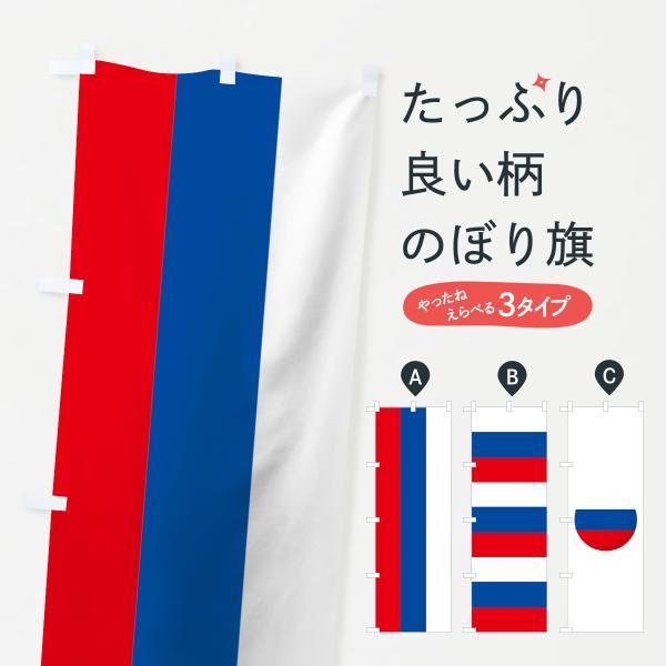 ロシア国旗のぼり旗