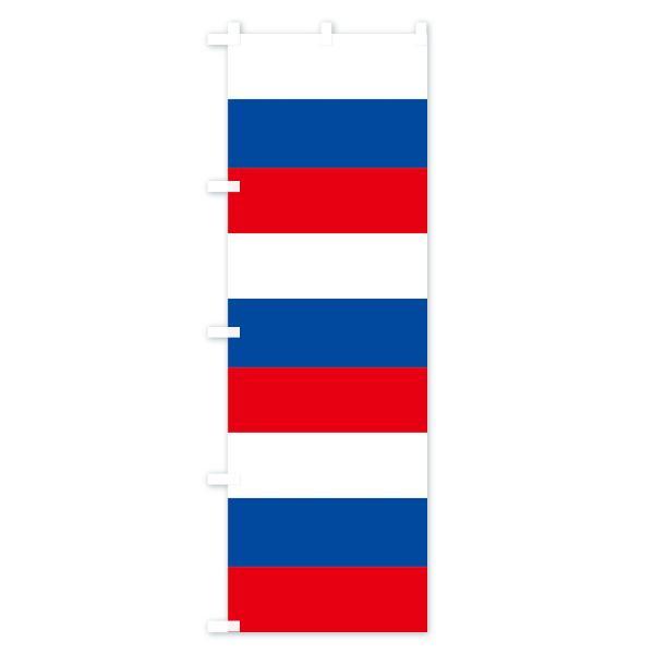 のぼり旗 ロシア国旗|goods-pro|03