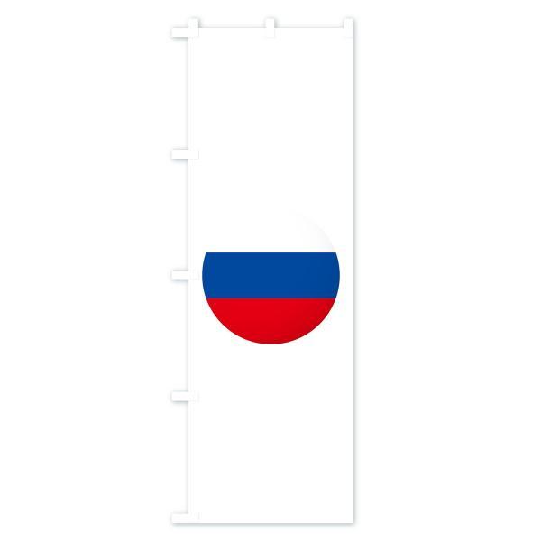 のぼり旗 ロシア国旗|goods-pro|04