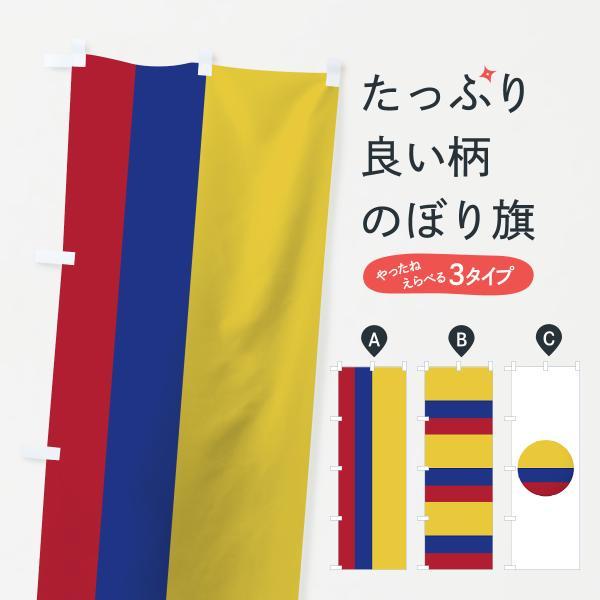 のぼり旗 コロンビア国旗|goods-pro