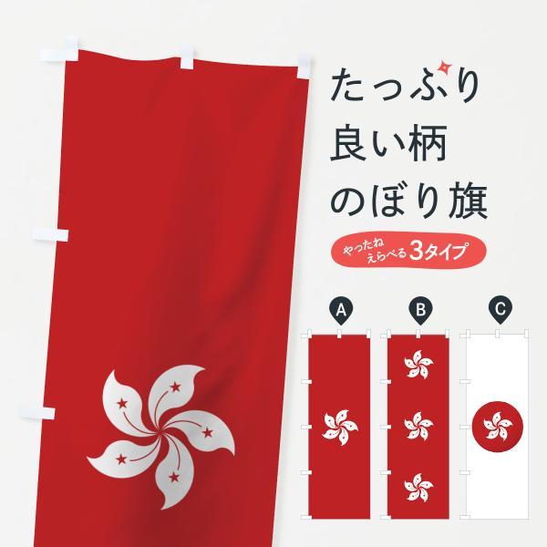 のぼり旗 香港国旗|goods-pro