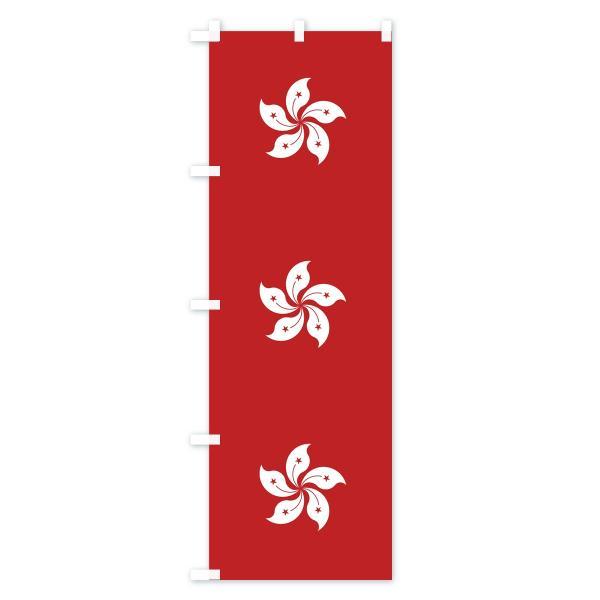 のぼり旗 香港国旗|goods-pro|03