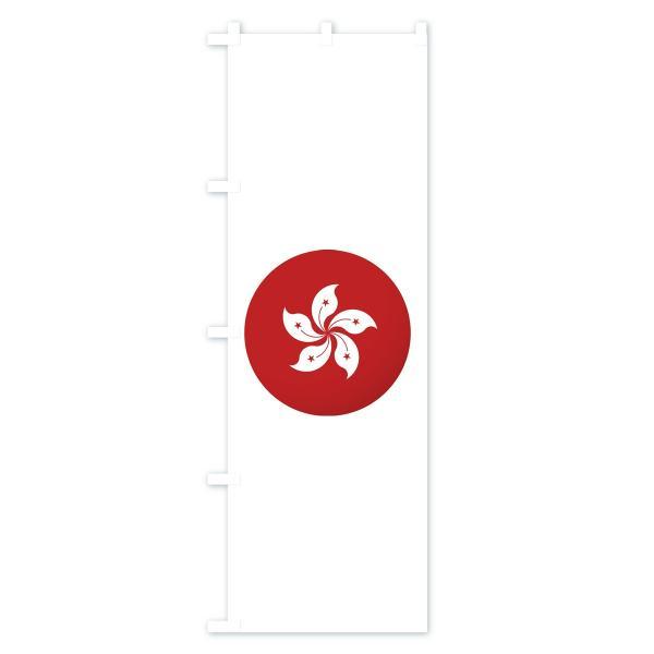 のぼり旗 香港国旗|goods-pro|04