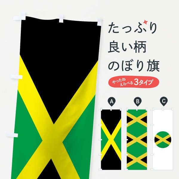 ジャマイカ国旗のぼり旗