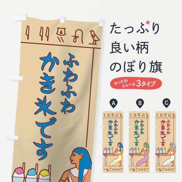 のぼり旗 壁画ふわふわかき氷 goods-pro