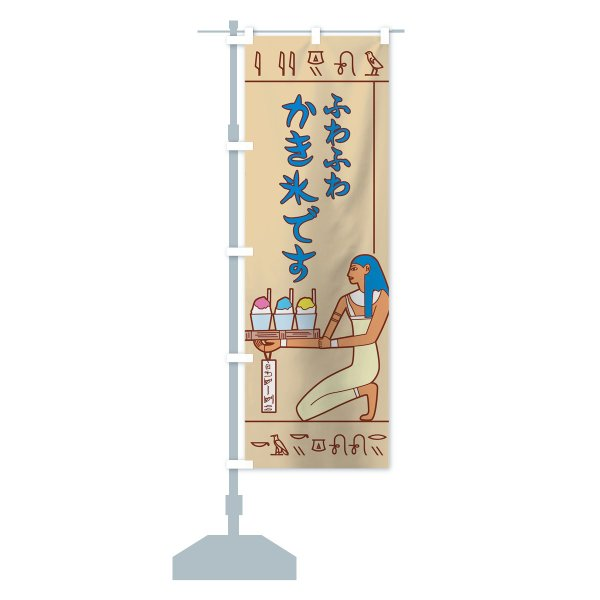 のぼり旗 壁画ふわふわかき氷 goods-pro 13