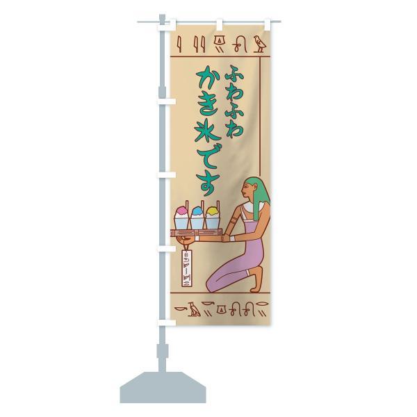 のぼり旗 壁画ふわふわかき氷 goods-pro 14