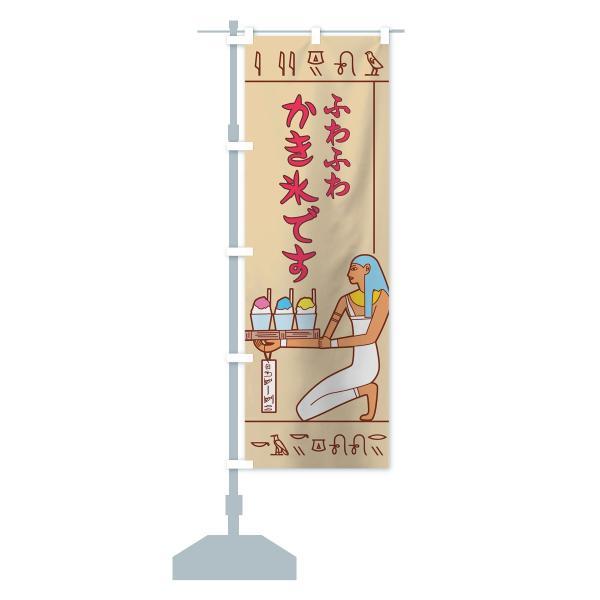 のぼり旗 壁画ふわふわかき氷 goods-pro 15