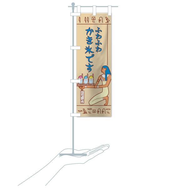 のぼり旗 壁画ふわふわかき氷 goods-pro 16