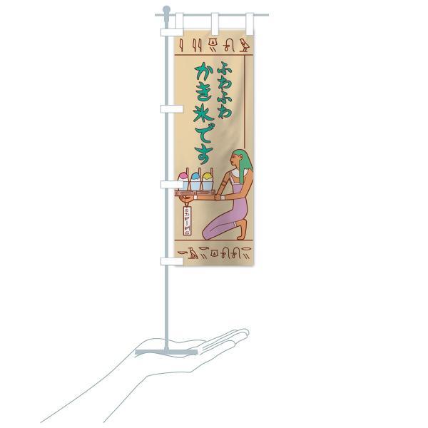 のぼり旗 壁画ふわふわかき氷 goods-pro 17