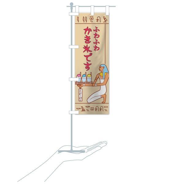 のぼり旗 壁画ふわふわかき氷 goods-pro 20