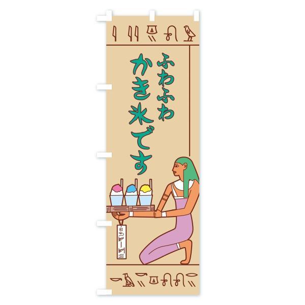 のぼり旗 壁画ふわふわかき氷 goods-pro 03