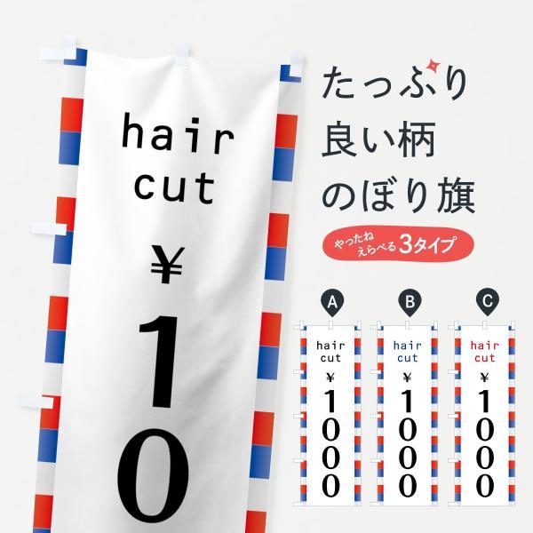 ヘアカット1000円のぼり旗