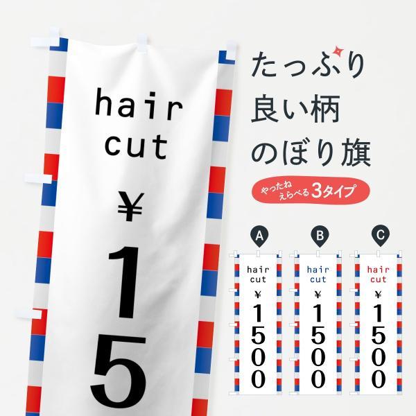 ヘアカット1500円のぼり旗