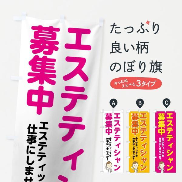 のぼり旗 エステティシャン募集中|goods-pro