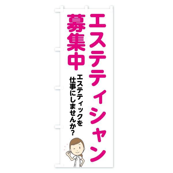のぼり旗 エステティシャン募集中|goods-pro|02