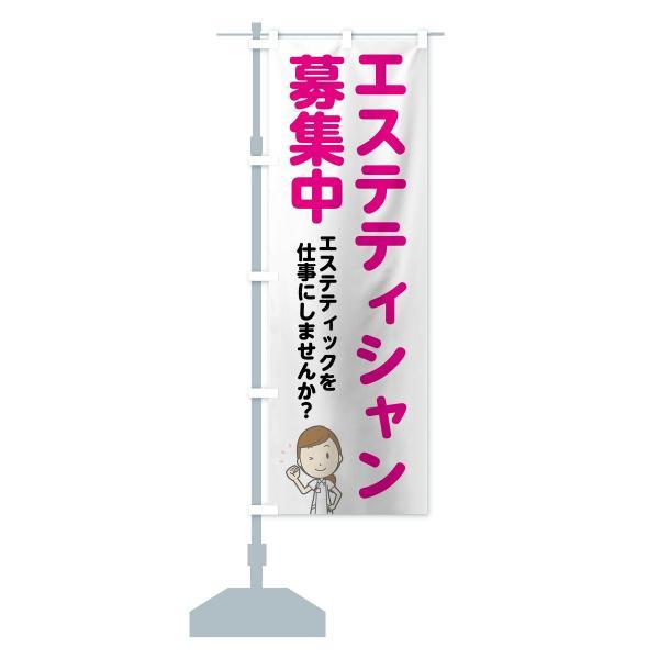 のぼり旗 エステティシャン募集中 goods-pro 13