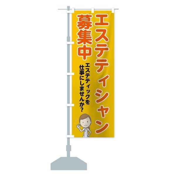 のぼり旗 エステティシャン募集中|goods-pro|14