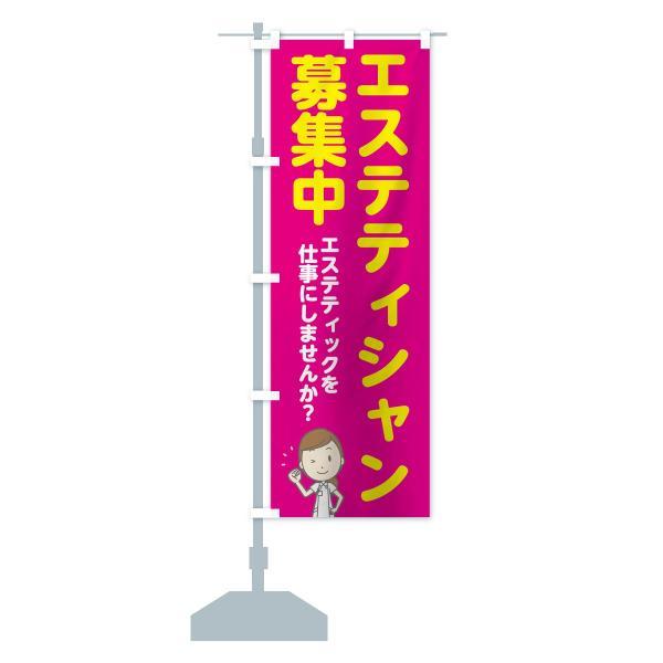 のぼり旗 エステティシャン募集中|goods-pro|15