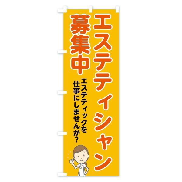 のぼり旗 エステティシャン募集中 goods-pro 03