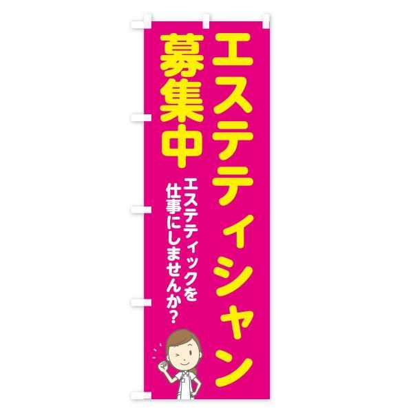 のぼり旗 エステティシャン募集中|goods-pro|04