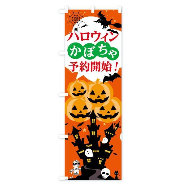 のぼり旗 ハロウィンかぼちゃ|goods-pro|03