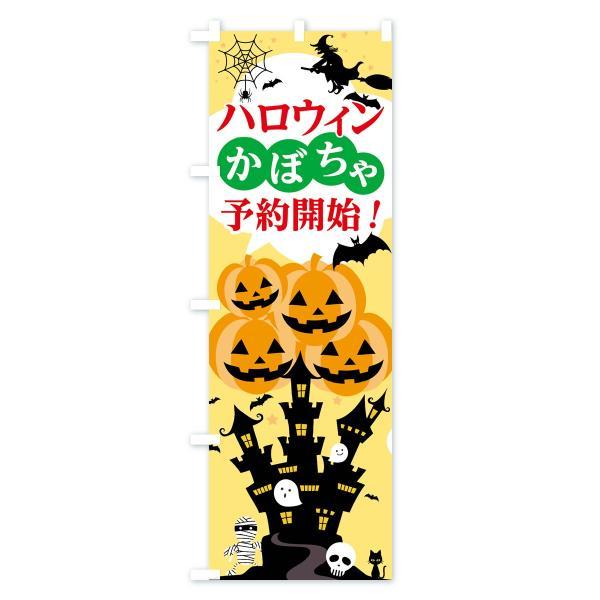 のぼり旗 ハロウィンかぼちゃ|goods-pro|04