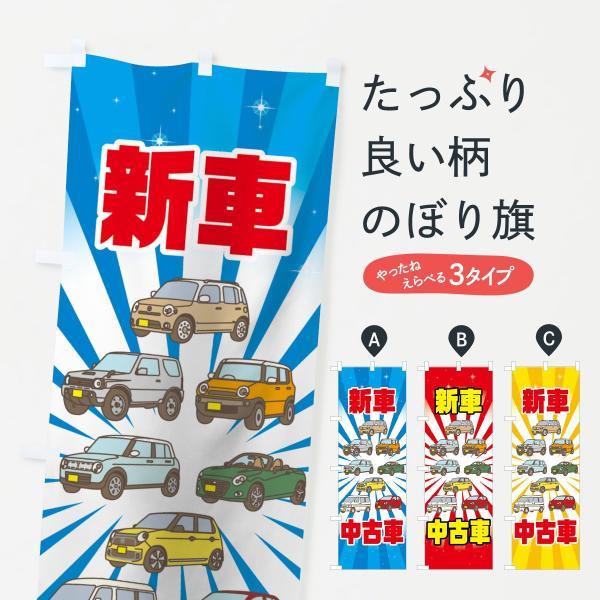 のぼり旗 新車中古車|goods-pro